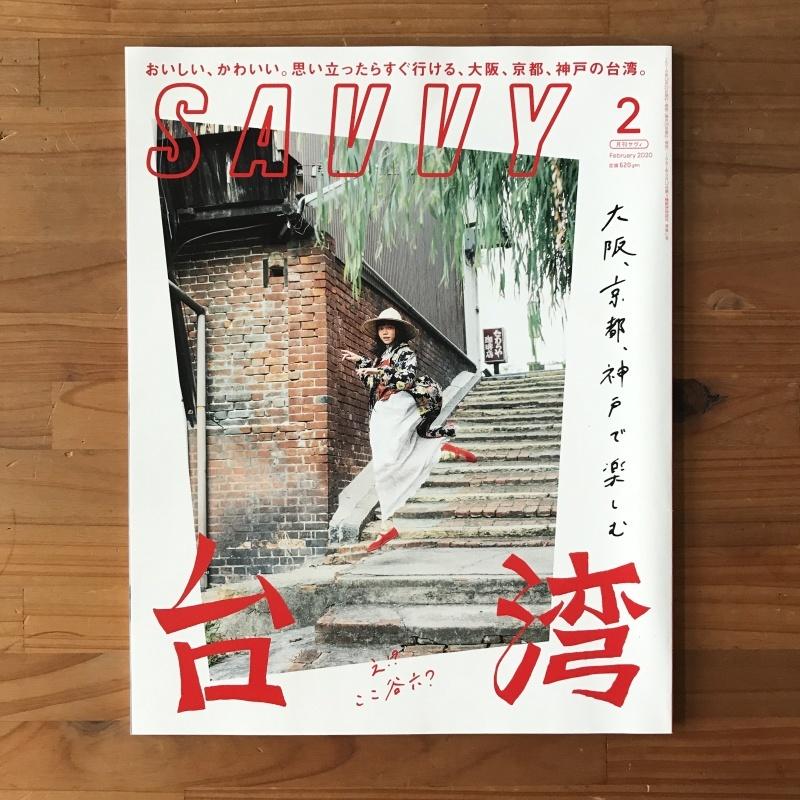 [WORKS]SAVVY 2月号 大阪、京都、神戸で楽しむ台湾_c0141005_09581024.jpg