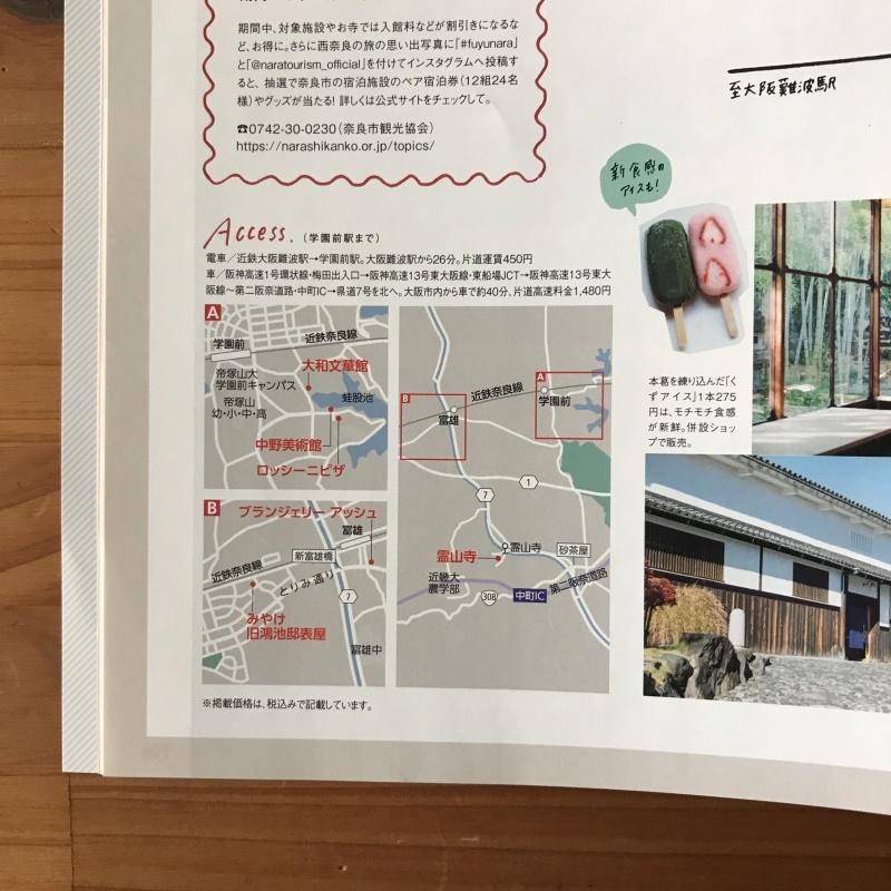 [WORKS]SAVVY 2月号 大阪、京都、神戸で楽しむ台湾_c0141005_09581169.jpg