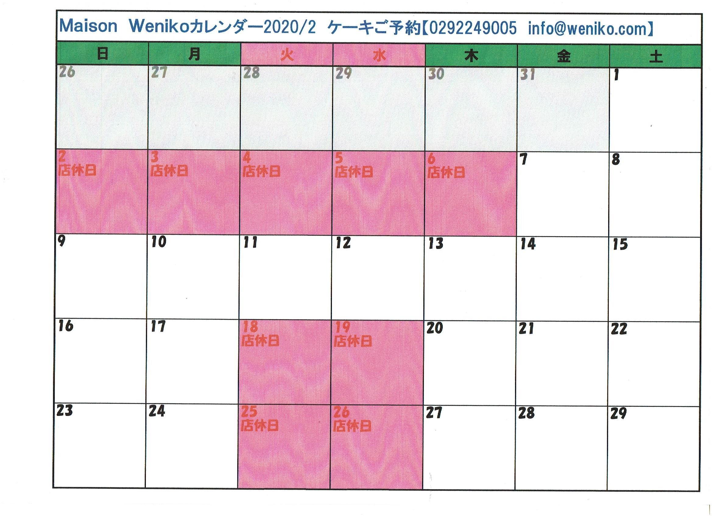 2020年2月メゾンベニコカレンダー_d0154707_17105805.jpeg