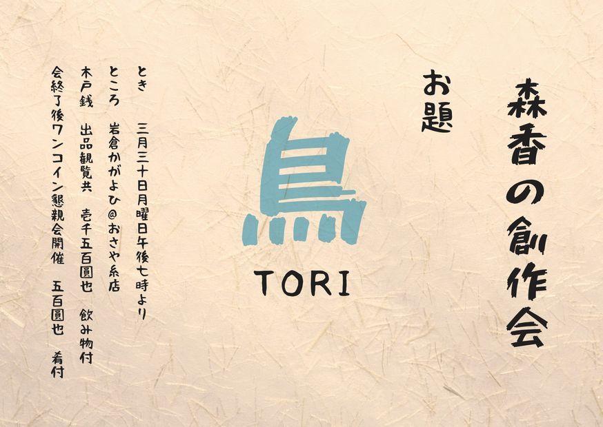 3/30(月)〜森香の創作会〜<2020春> 第4回_b0151508_12522789.jpg