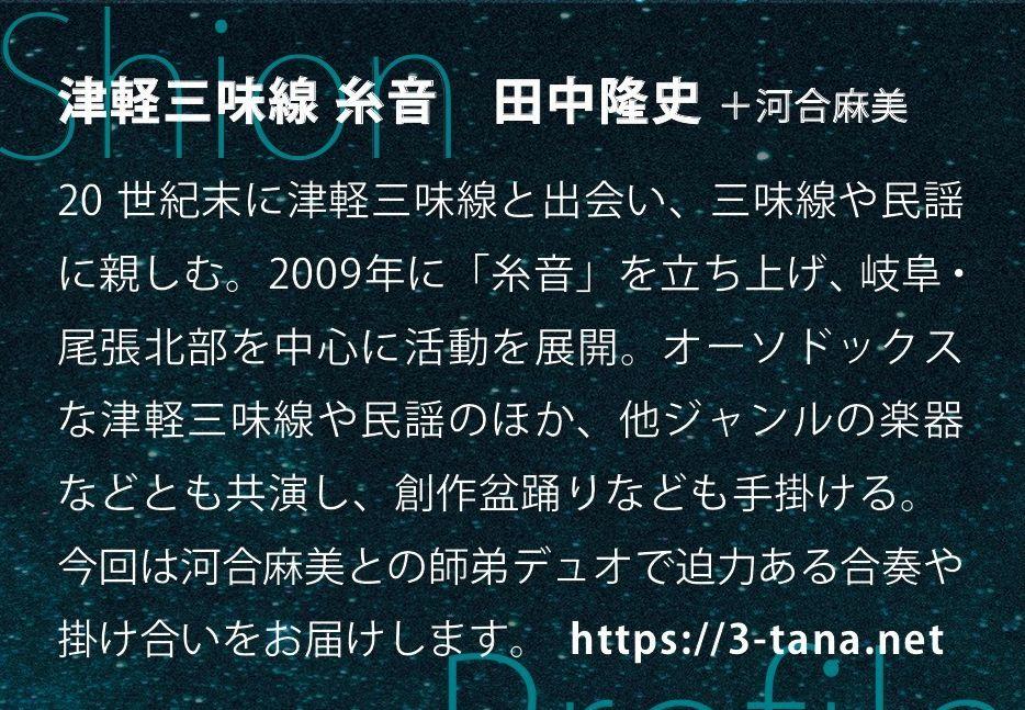 3/1(日)津軽三味線と朗読 宮沢賢治_b0151508_13210428.jpg