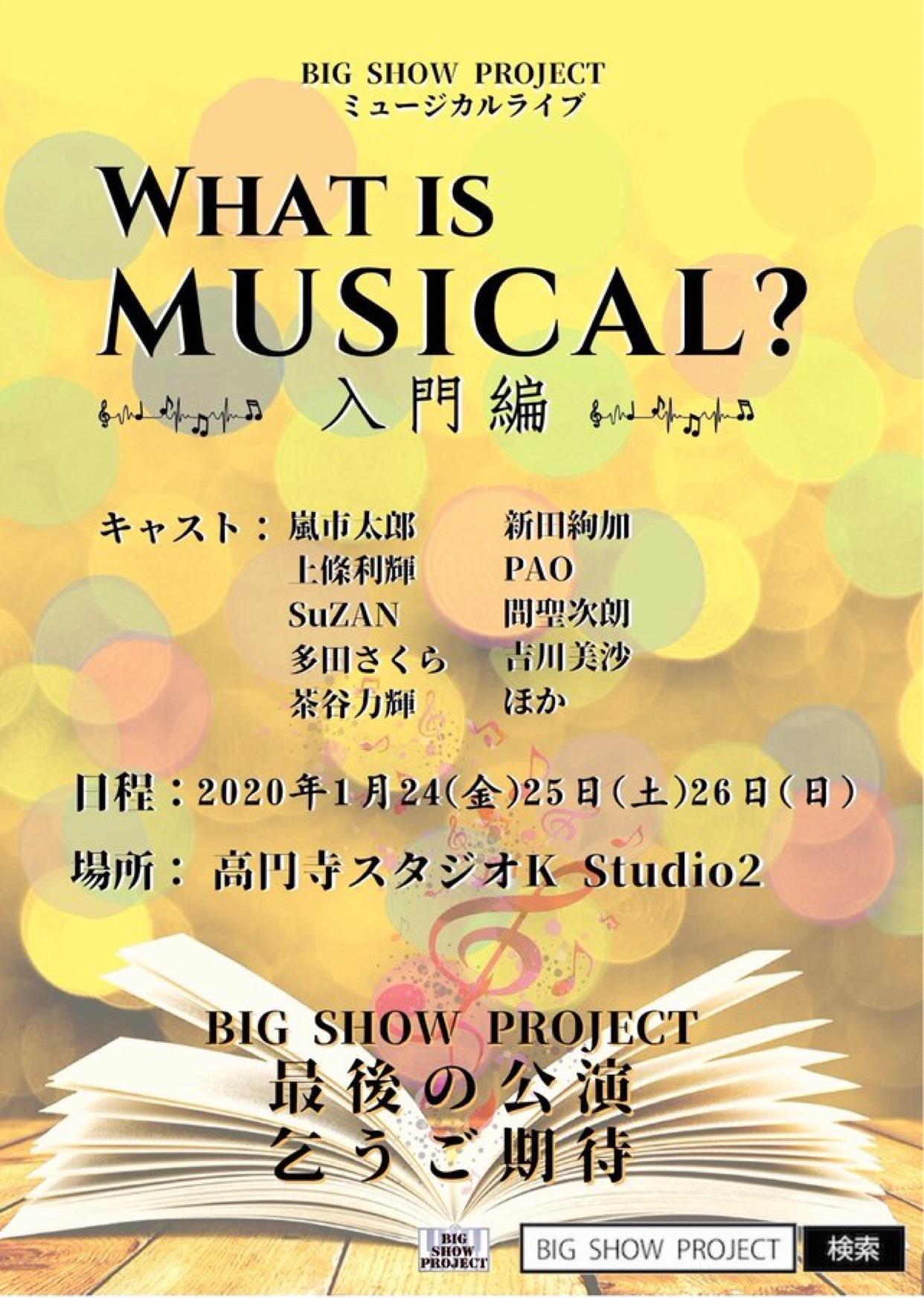 聖次朗くんご出演のミュージカルライブ What is Musical? 入門編(BIG SHOW PROJECT 最終公演 )@高円寺 studio K_a0157409_06350287.jpeg