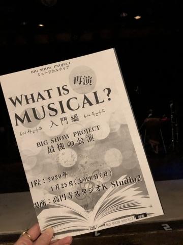 聖次朗くんご出演のミュージカルライブ What is Musical? 入門編(BIG SHOW PROJECT 最終公演 )@高円寺 studio K_a0157409_06363553.jpeg