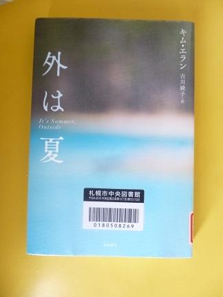 読書     「外は夏」       キム・エラン著_b0198109_11465970.jpg