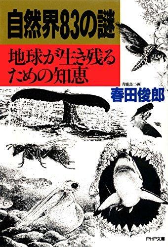 春田俊郎著『自然界83の謎 地球が生き残るための知恵』_b0074416_23065516.jpg
