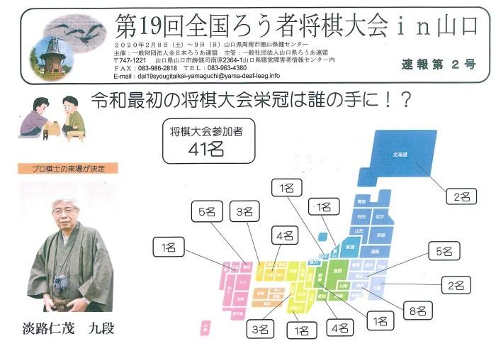 第19回全国ろう者将棋大会in山口 速報2号_d0070316_20041645.jpg