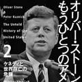 左翼から消えた「アメリカ帝国主義」の語 - 関岡英之の『拒否できない日本』_c0315619_13180695.png