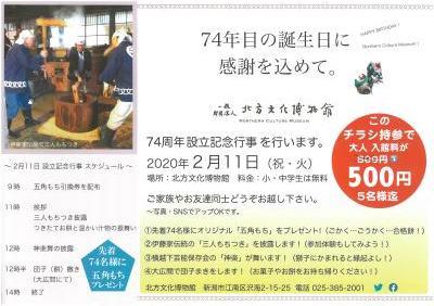 2月11日(祝・火)設立記念行事のご案内_e0135219_17362494.jpg