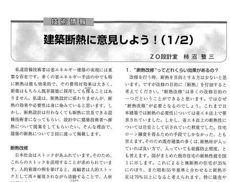 2020年第30号MET会報誌に掲載されました。_a0142322_10442111.jpg