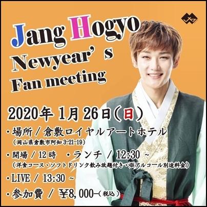 JH 新年ファンミーティング in 倉敷アートロイヤルホテル_c0026824_17012763.jpg