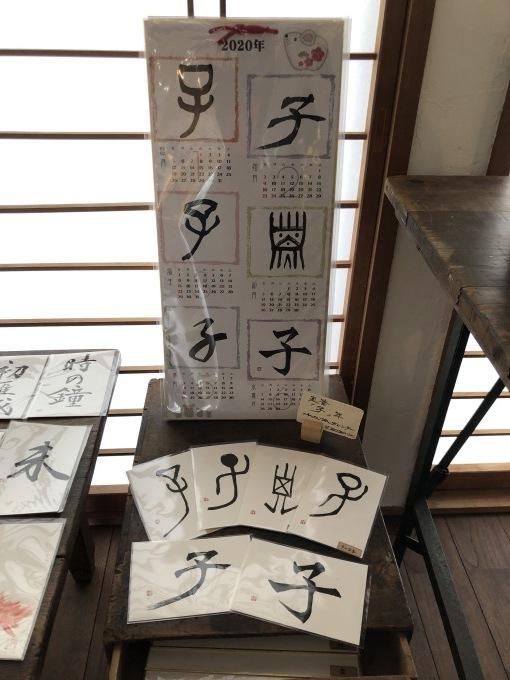 川越オモシロビト「干支のお話」参加受付中_d0347031_11461454.jpg