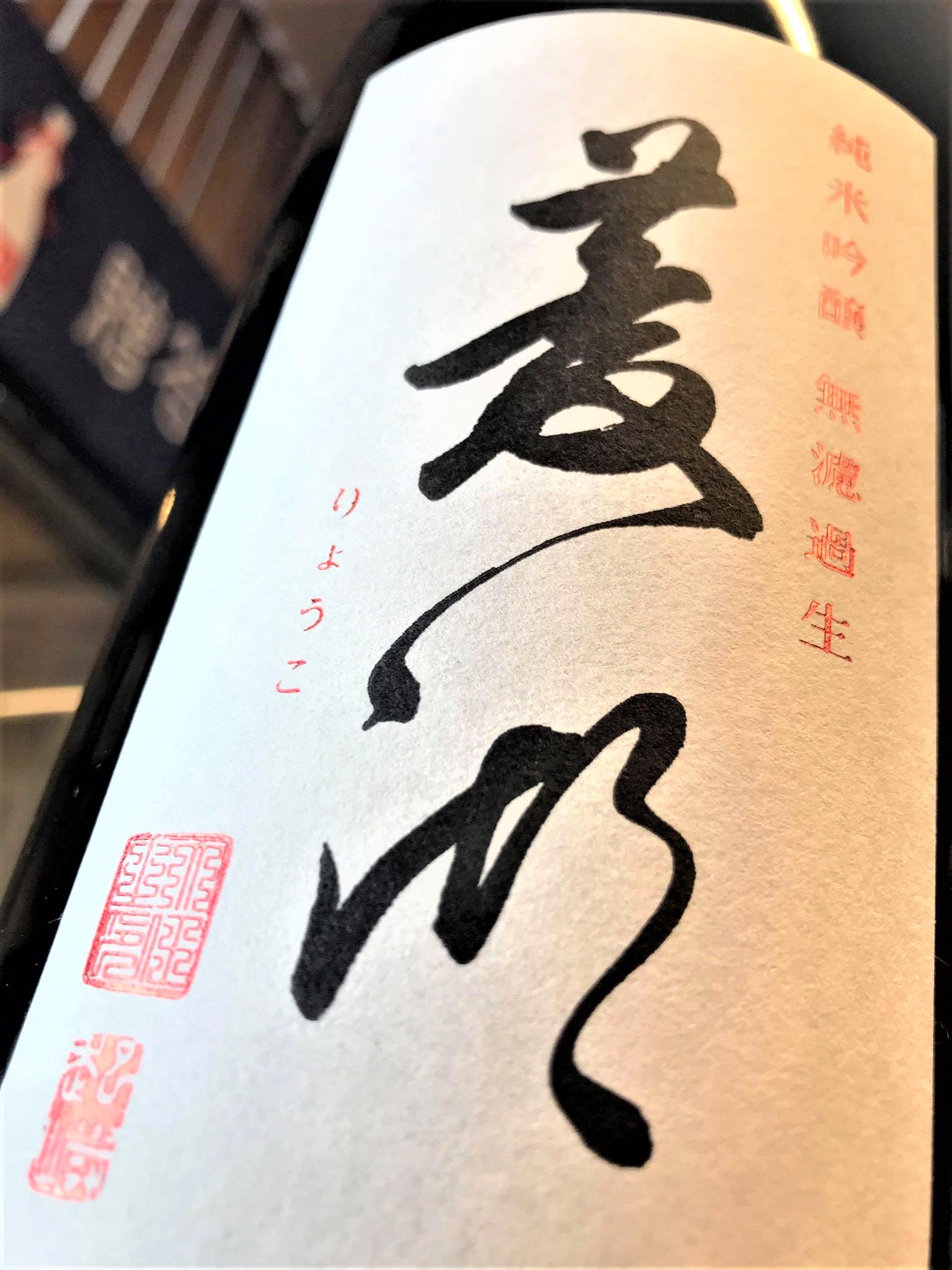 【日本酒】菱湖 RYOUKO 純米吟醸 無濾過生原酒 出羽燦々仕込み 限定 新酒令和1BY🆕_e0173738_15291133.jpg