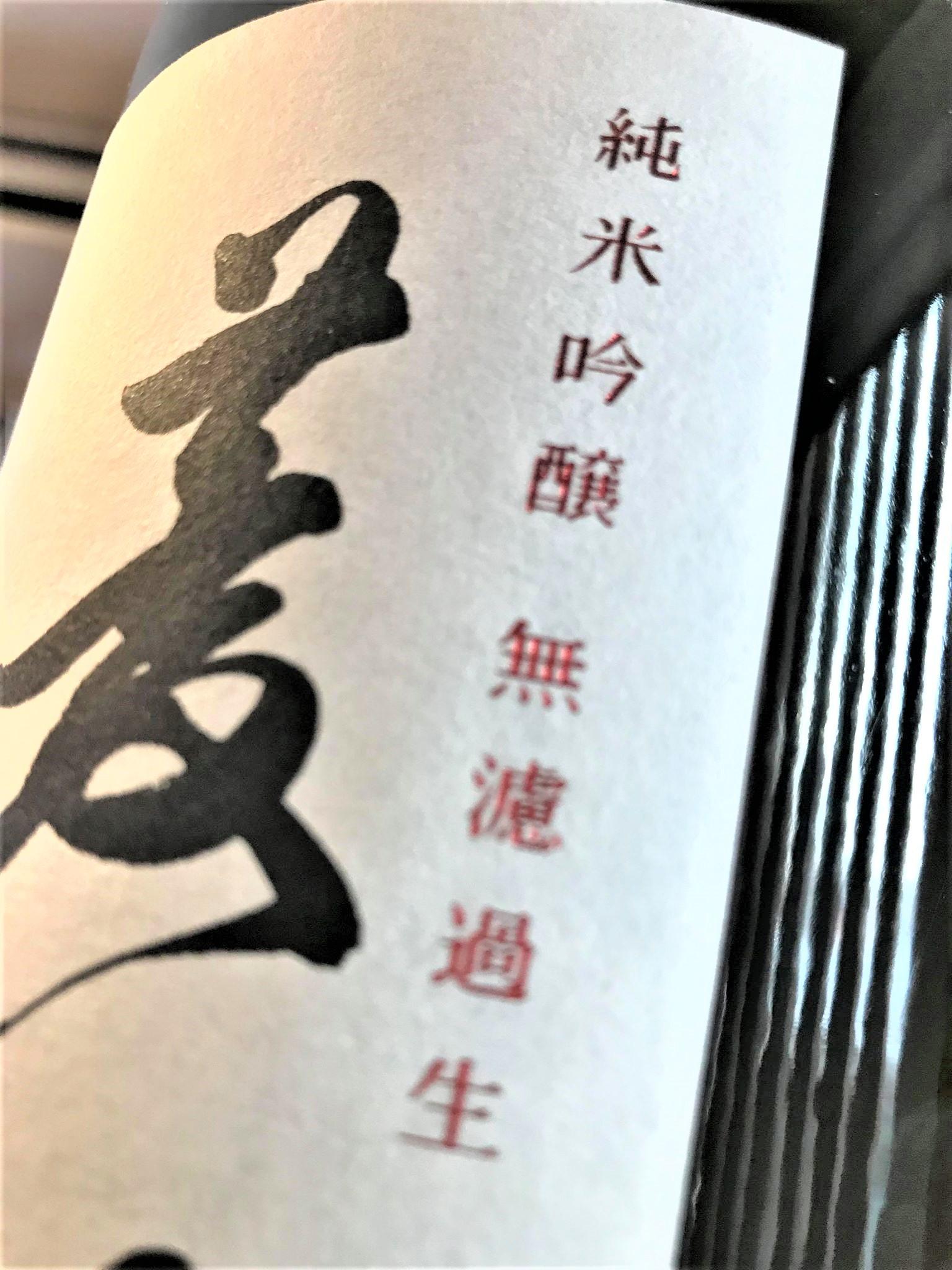 【日本酒】菱湖 RYOUKO 純米吟醸 無濾過生原酒 出羽燦々仕込み 限定 新酒令和1BY🆕_e0173738_19283814.jpg
