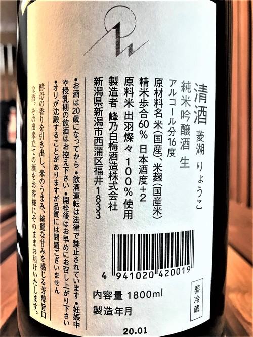 【日本酒】菱湖 RYOUKO 純米吟醸 無濾過生原酒 出羽燦々仕込み 限定 新酒令和1BY🆕_e0173738_19285371.jpg