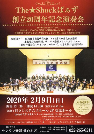 【宣伝】The☆Shockばぁず創立20周年記念演奏会のお知らせ_b0206845_14234658.jpg