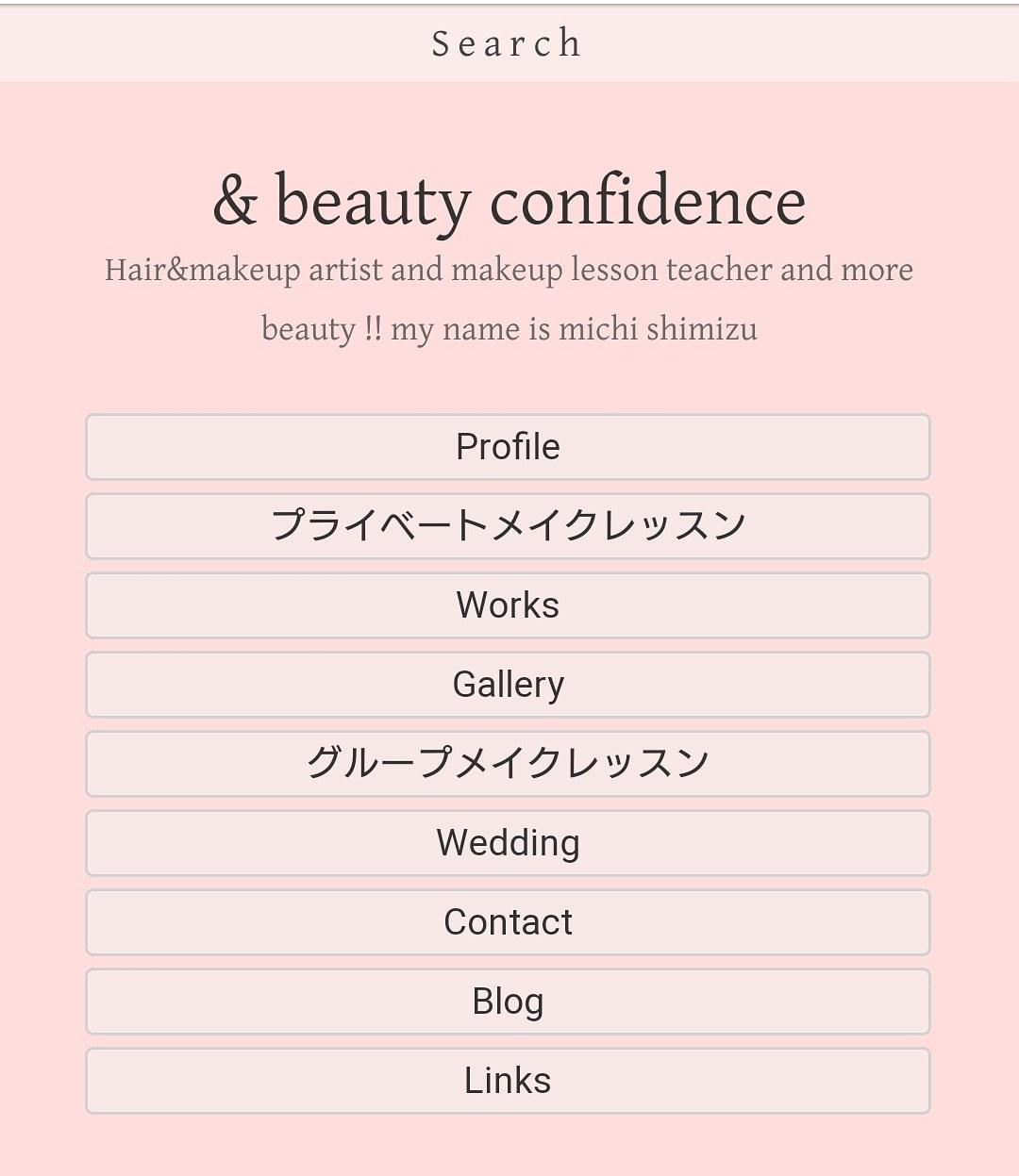 メイクアップアーティスト 清水美知さんのホームページ。_b0277645_10510627.jpg