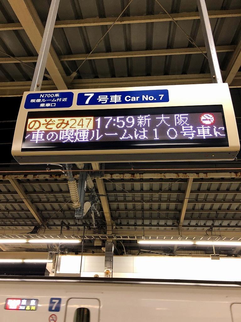 東海道新幹線 新横浜 ▶ 新大阪_a0384046_21205650.jpg