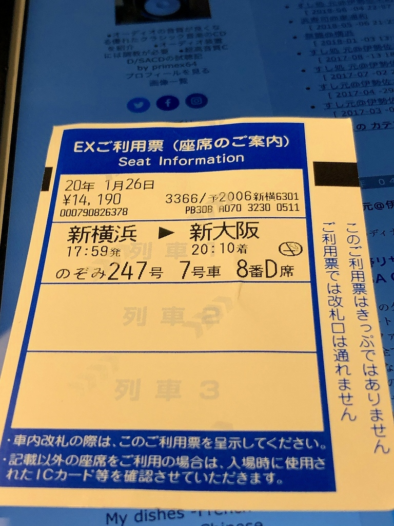 東海道新幹線 新横浜 ▶ 新大阪_a0384046_21205673.jpg