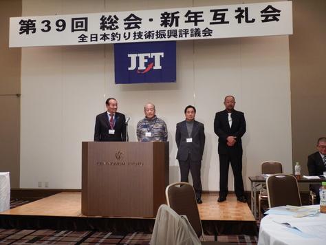 JFT総会.新年・新年互礼会_f0175450_8291535.jpg