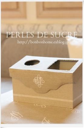 自宅レッスン ハート形の箱 がま金口の箱 シャポースタイルの箱 ダストボックス付きティッシュボックス_f0199750_20420265.jpg