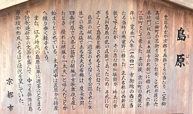 京都伝統産業青年会展・輪違屋・傘の間・紅葉の間。_f0181251_17592695.jpg