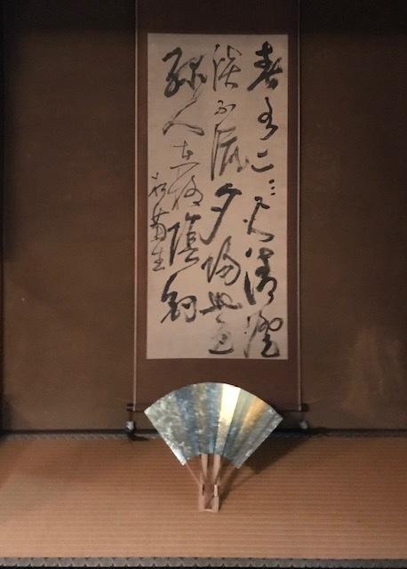 京都伝統産業青年会展・輪違屋・傘の間・紅葉の間。_f0181251_18143688.jpg