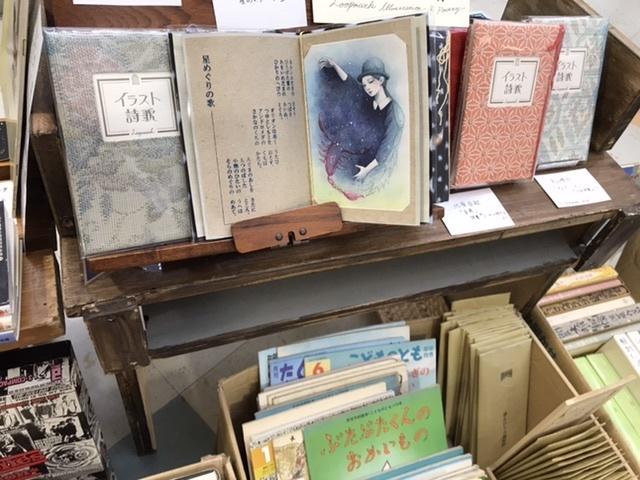 アスパムMUSUBI、らせん堂さんブースにてイラスト詩歌カード発売しました!_f0228652_02355843.jpeg