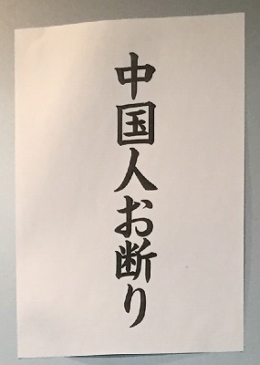 確認:新型コロナの元凶は中国人_c0323257_04202256.jpg