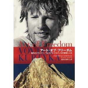 本、「アート オブ フリーダム」_d0007657_07252486.jpg
