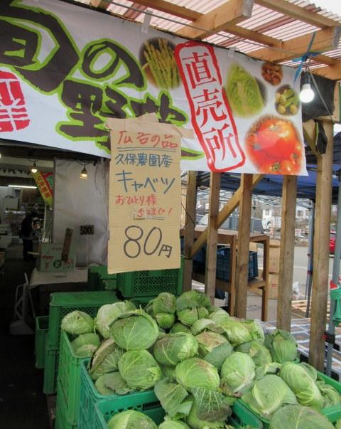北軽井沢・久保農園直売所 * 冬の新鮮野菜大売出し!_f0236260_15333322.jpg