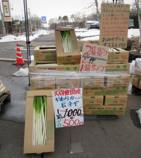 北軽井沢・久保農園直売所 * 冬の新鮮野菜大売出し!_f0236260_15403013.jpg