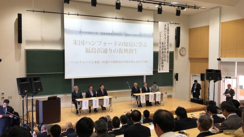 2020.1.25 東日本国際大学福島復興創世研究所 国際シンポジウム_a0255967_16293801.jpg