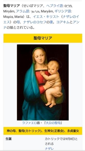新月に想う、マリアさまno,2***_e0290872_10214065.jpg
