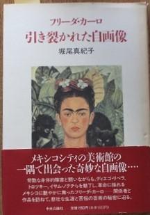 本の話 堀尾真紀子著「フリーダ・カーロ 引き裂かれた自画像」_f0362073_10355717.jpg