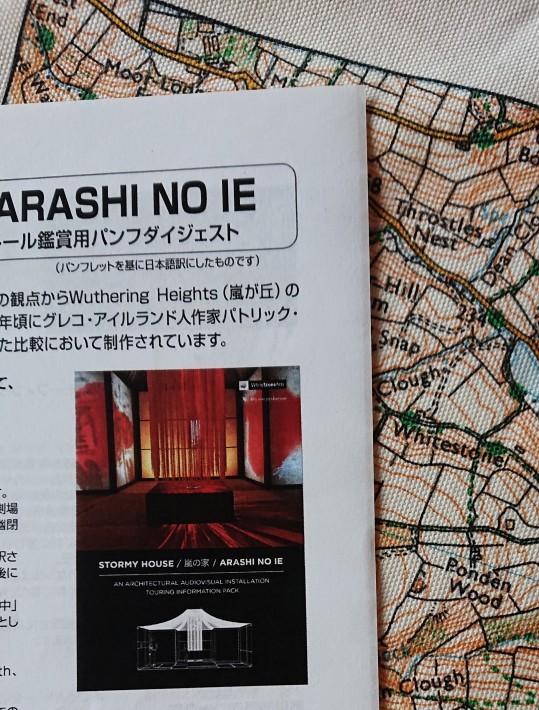 神戸から、「怪談」「嵐が丘」「Stormy Housu ・嵐の家」Tokyo での上演に向けて⛩️_a0098174_15295535.jpg