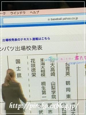 選抜高校野球&みんなの食堂_b0010775_13280589.jpg