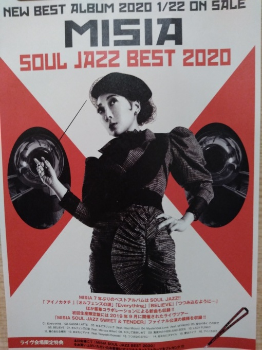 MISIA SOUL JAZZ BIG BAND ORCHESTRA SWEET & TENDER_c0091577_06524515.jpg