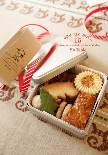 かわいいクッキー缶をつくろう_d0157677_14010028.jpg