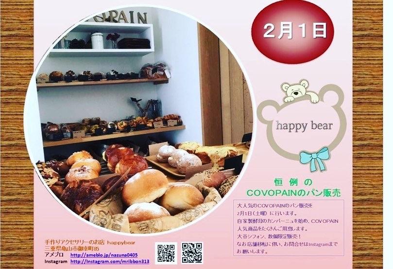 亀山パン販売のお知らせ_c0083484_23055576.jpeg
