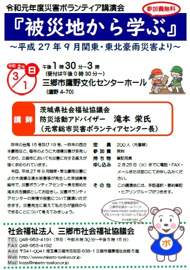 3/1(日)、災害ボランティア講演会を開催します_d0081884_12524461.jpg
