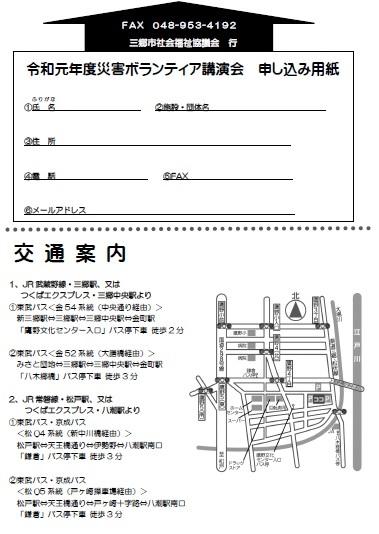 3/1(日)、災害ボランティア講演会を開催します_d0081884_13071330.jpg