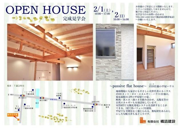 『OPEN HOUSE』 ~passive flat house~_f0147585_16415426.jpg