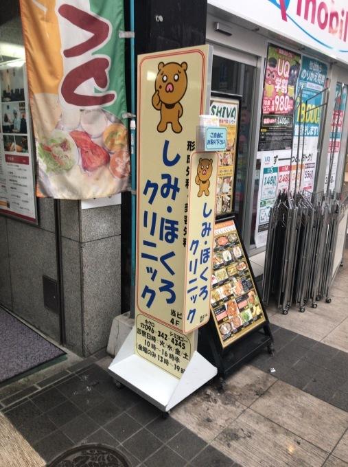 しみ・ほくろクリニックさん_e0104588_16532476.jpg