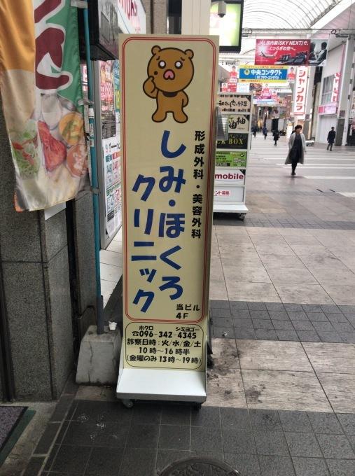 しみ・ほくろクリニックさん_e0104588_16532711.jpg
