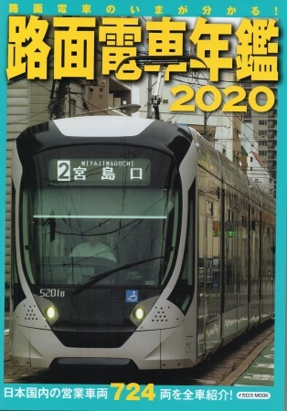 ○ 路面電車年鑑2020 発刊_f0111289_12282150.jpg