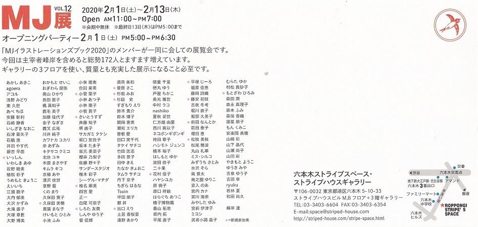 MJブック発売とMJ展のお知らせ_d0259392_02431160.jpg
