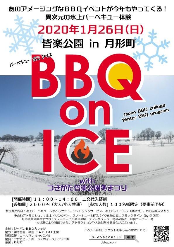 【BBQ on ICE 皆楽公園 in 月形町】に協賛参加させて頂きました_d0198793_13375230.jpg
