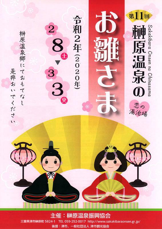 榊原温泉のお雛さまのお知らせに_b0145296_22075863.jpg