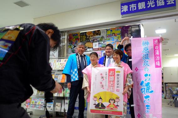 榊原温泉のお雛さまのお知らせに_b0145296_22083859.jpg