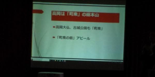新年公開例会による出町譲氏の講演_c0185796_19051939.jpg